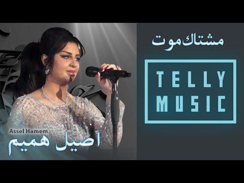 Pin On أغاني عراقية Iraqi Songs