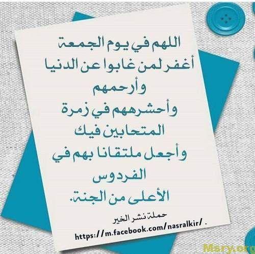 افضل دعاء للميت كتابي وصوتي وادعية للمتوفي تخفف عنه العذاب موقع مصري Bullet Journal Journal