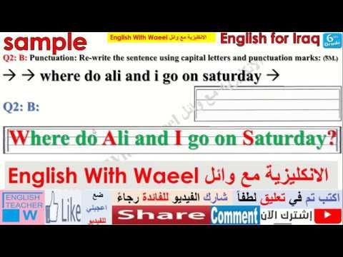 Pin On English With Waeel الإنكليزية مع وائل