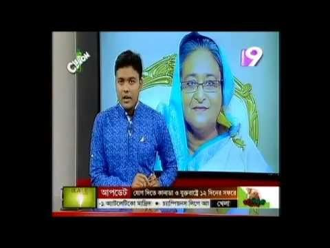 Today Exclusive Noon Bangladesh News Live 14 September 2016 Bangla Online News Bangladesh News Live   Bangla Online News  BD Bangla News  Bangla TV News Live  Bangladesh Newspaper  Bangladesh Online News  Live Bangla TV News #banglanews #news #banglatvnews #banglanewsvideos #newsvideos #bangladeshnews #bdnews24