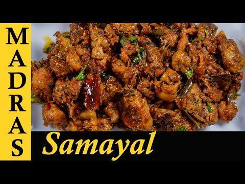 Chicken Roast Recipe In Tamil Spicy Chicken Dry Roast In Tamil Fried Chicken Roast In Tamil Youtube Roast Recipes Recipes Recipes In Tamil