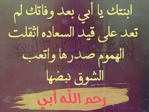 Pin By Rahf Nk On أبي وأمي ربي رحمهما كما ربياني صغيرا In 2021 I Miss My Dad I Miss You Dad Miss You Dad