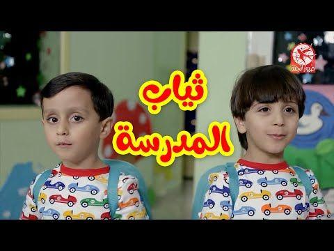 ثياب المدرسة جاد وإياد مقداد طيور بيبي Toyor Baby Youtube Ramadan