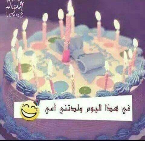 كلام عن عيد ميلادي انا Happy Birthday Me Birthday Happy Birthday