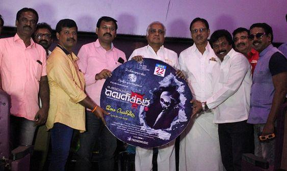 Unmaiyin Velicham Movie Audio Launch