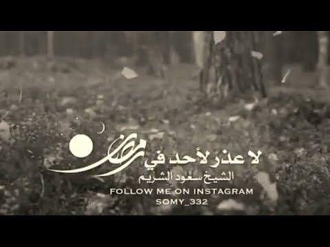 لا عذر لأحد في رمضان حالات واتس اب رمضان حالات واتس اب دينيه عن رمضان حالات واتس اب رمضانيه Youtube Follow Me On Instagram Instagram Follow Me