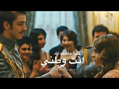 هلال وليون Helal Ve Leon اجمل اغنية تركية Mashallah اغنية ماشاء الله Helion Youtube Movie Posters Movies Fictional Characters