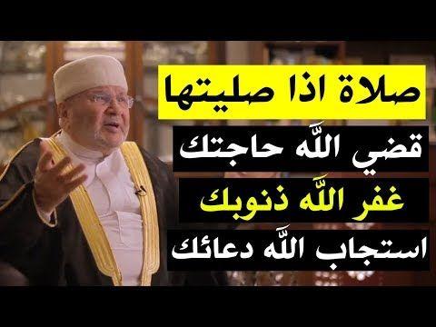 صلاة اذا صليتها يصلح الله حالك ويقضي حاجتك محمد راتب النابلسي Youtube Islam Facts Duaa Islam Islam