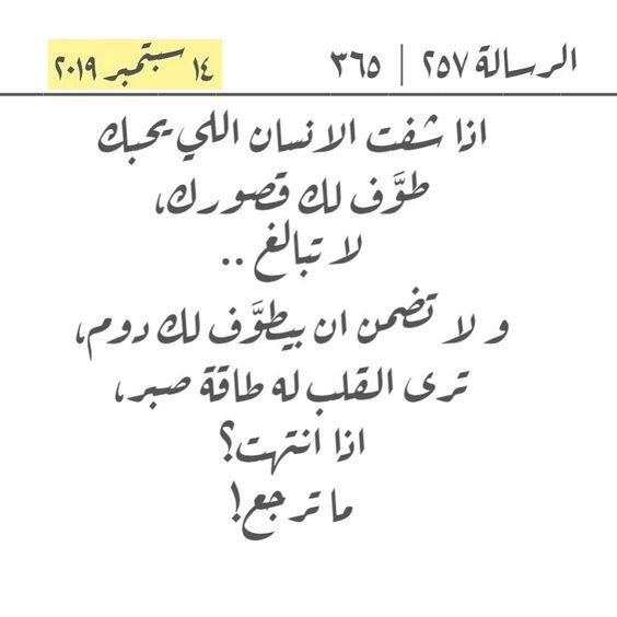Ali Najem علي نجم On Instagram الرسالة ٢٥٧ ٣٦٥ لا تبالغ بتقصيرك ولا تضمن وجود القلب اللي يصبر عل Math Arabic Calligraphy Skin