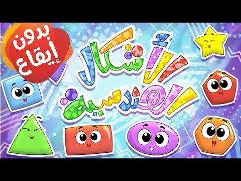 أغنية الأشكال الهندسية بدون ايقاع قناة مرح Marah Tv Youtube Character Snoopy Fictional Characters