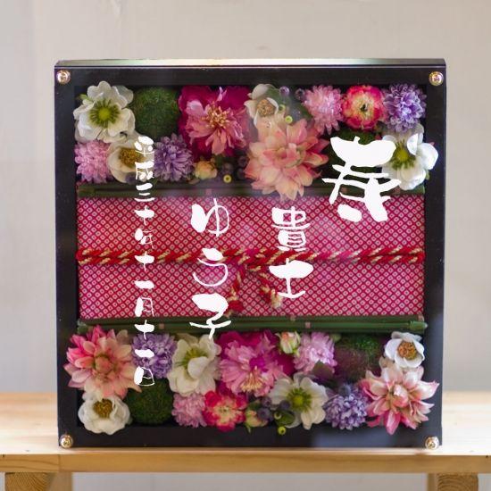 和木枠帯パープルウェルカムボード(和の結婚式場に、花のギフト)