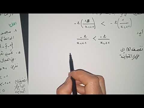 الدالة مقلوب مع حل التمرين 31ص108 رياضيات الأولى ثانوي Youtube Math Thumbs Up Youtube