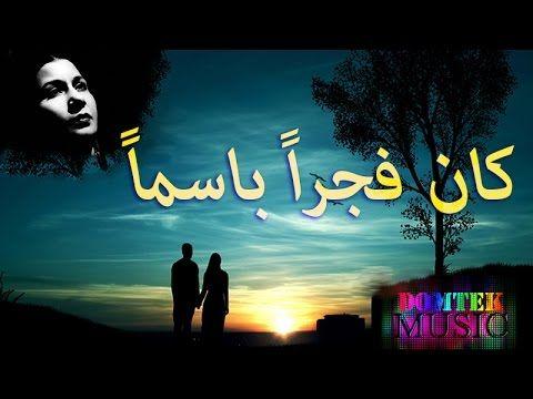 أم كلثوم تبدع وتتألق في ذكريات كان فجرا باسما في مقلتي Umm Kulthum Youtube Movie Posters Poster Neon Signs