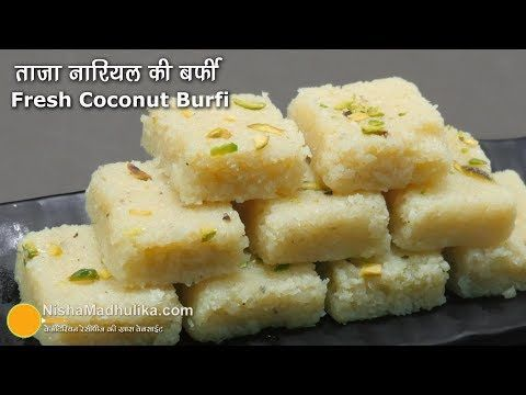 The Coconut Fudge Is Perfect Sweet For The Summers It Is Easier And Quicker To Make Indian Food Recipes Vegetarian Burfi Recipe Recipes