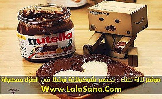 تحضير شوكولاتة نوتيلا في المنزل بسهولة Nutella Nutella Bottle Food