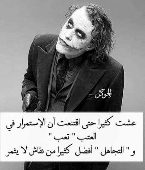 جوكر Joker Quotes Words Quotes True Words