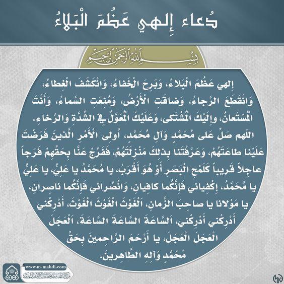 الأدعية المهدوية Muharram Event Event Ticket