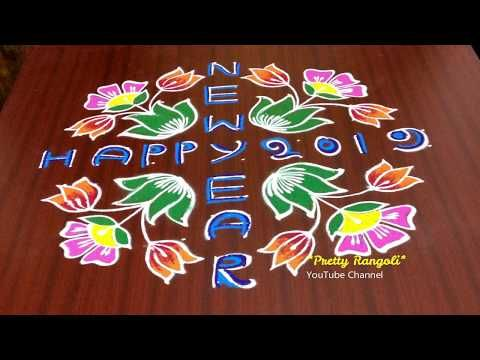 Happy New Year Best Rangoli 16