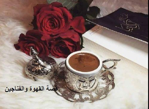 قصة القهوة والفناجين Coffee Bar Coffee Time Tableware