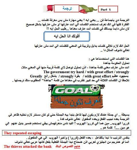 كتاب Goal للصف الاول الثانوي جزأين الجزء الاول مهارات الامتحان الترجمة والمقال والقطعة Try Harder Goals Gum
