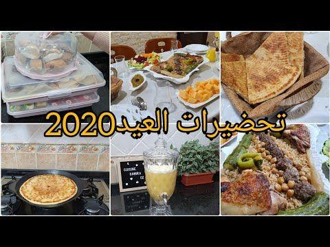تحضيرات العيد 2020 طريقتي في الاحتفاظ بالحلويات اقتراح لطاولة أول يوم عيد الفطر طبق تقليدي لذيذ Youtube Cuisine Make It Yourself