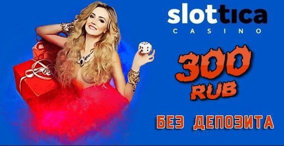 Игровые автоматы за регистрацию 300 рублей казино олимпия спб официальный сайт