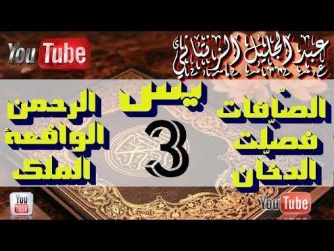 سورة ياسين الص افات فص لت الدخ ان الرحمن الواقعة و الملك مكررة 3 مر Youtube Videos Blog Posts Youtube
