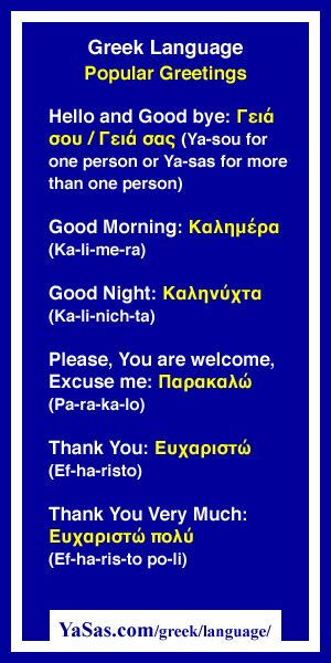 how to write hello in greek