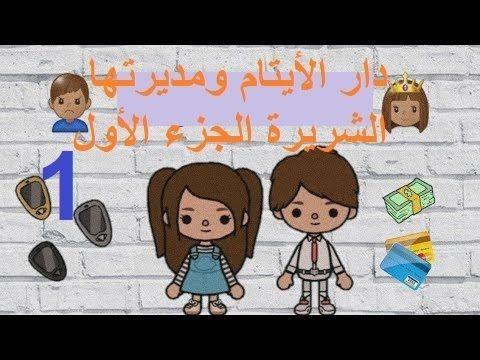 مشاهدة دار الايتام ومديرتها الشريرة الجزء الاول على Youtube Https Youtu Be Tsgr 4o00vq Cartoon Animation Vault Boy