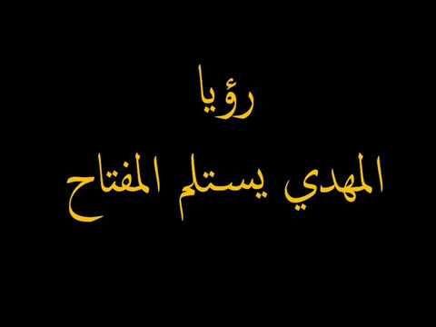 رؤيا المهدي يستلم المفتاح Youtube Arabic Calligraphy Calligraphy