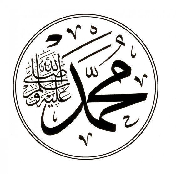 اسم محمد مزخرف و مكتوب بأجمل خط الحمد لله Islamic Calligraphy Islamic Art Calligraphy Allah Calligraphy