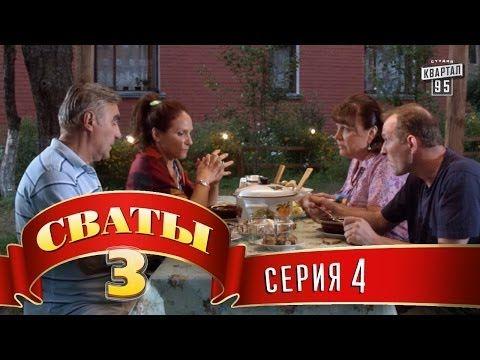 Serial Svaty 3 3 J Sezon 4 Ya Seriya Komediya O Lyubvi I Zhizni Hd Kachestvo Youtube Komediya Serialy Komedijnyj Film