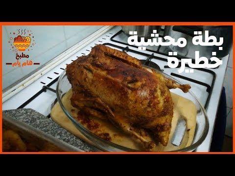 ازاي تعملي بطة محشية بالرز بخلطة خطيرة Food Meat Turkey