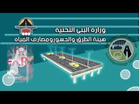 محاكاة جسر سوبا على نهر النيل Farah Cartoon Characters Cartoon