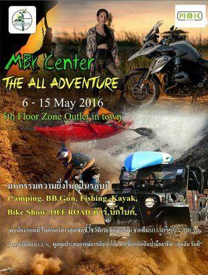 งาน The All Adventure | ข่าวประชาสัมพันธ์ | 4181808