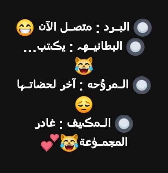 Pin By Alwan Alhamdani On ابتسامه Jokes Quotes Arabic Funny Funny
