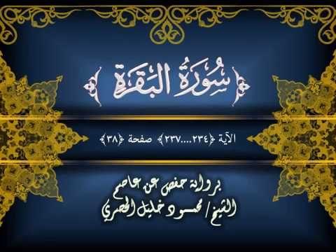 سورة البقـرة مكتوبة الايات 234 237 صفحة رقم 38 بصوت الشيخ الحصري Art Novelty Sign Arabic Calligraphy