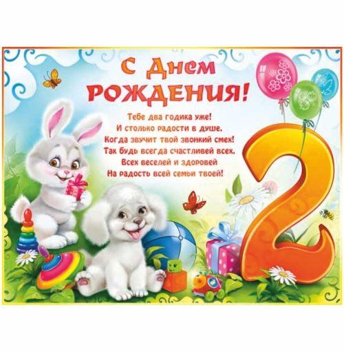 Nam 1 God Devochke Originalnoe Pozdravlenie S Dnem Rozhdeniya