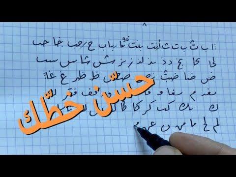 كيف تحسن خطك بالقلم العادي خط الرقعة Youtube Arabic Calligraphy Calligraphy