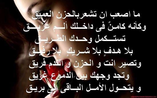 مسجات غياب عن الحبيب اصعب كلمات و رسائل الغياب نايس Image Arabic Quotes Poster