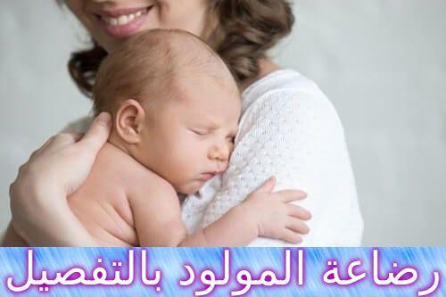 رضاعة المولود بعد الولادة بالتفصيل Baby Face Face Baby