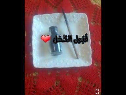 قبول خطييييييييررررررر بالكحل Youtube Desserts Cake Galette