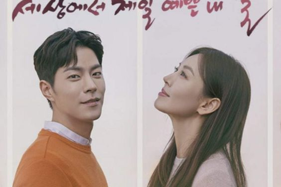 "Hong Jong Hyun And Kim So Yeon's New Drama ""Mother Of Mine"" Premieres To Impressive Ratings"