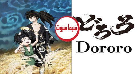 انمي Dororo 2019 الموسم الاول الحلقة 11 الحادية عشر مترجمة Anime Movie Posters Poster