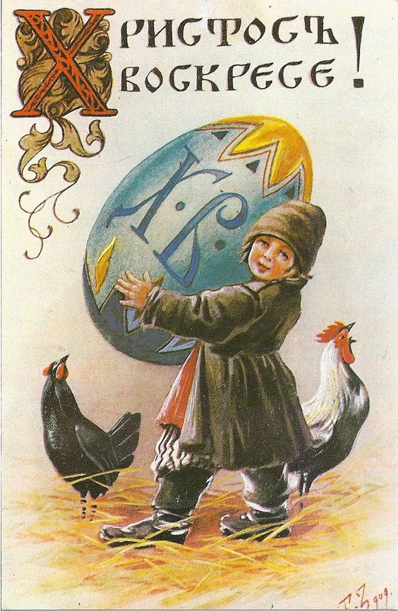 Russian Easter Card - Поиск в Google
