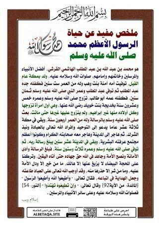 حياة الرسول ص Learn Islam Islam Facts Quran Tafseer