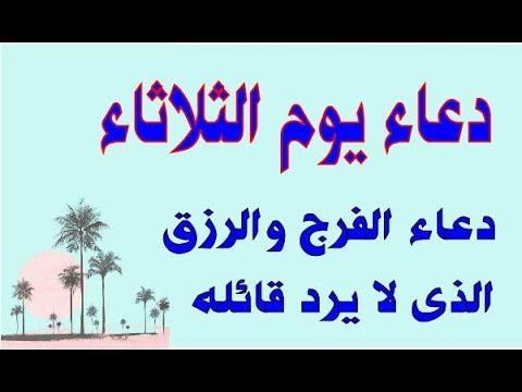 دعاء يوم الثلاثاء المستجاب من قاله غفر الله ذنبه وأغنى فقره وجبره فى مصي In 2021 Islam Quran Quran Calm