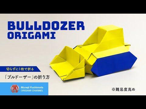折り紙 ブルドーザー Bulldozer の折り方 Youtube 折り紙 折り紙 車 工作 子供