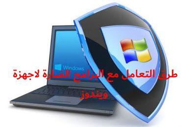 تنظيف الكمبيوتر من الفيروسات بدون برامج تنظيف الجهاز من الملفات الزائدة10 تنظيف الكمبيوتر من الملفات الضارة Tech Logos Georgia Tech Logo School Logos