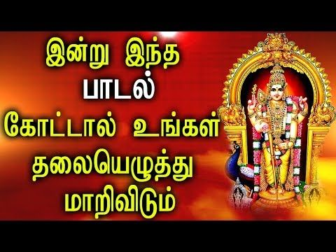 Best Song To Protecting Family Tamil Murugan Devotional Songs Best Murugan Tamil Padal Youtube Devotional Songs Tamil Video Songs Best Songs
